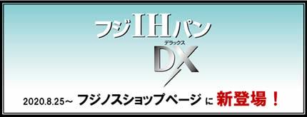 ショップページにて『フジIHパンDXシリーズ』の取扱を開始!