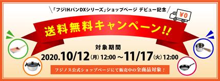 『公式ショップページ 送料無料キャンペーン』開催のお知らせ